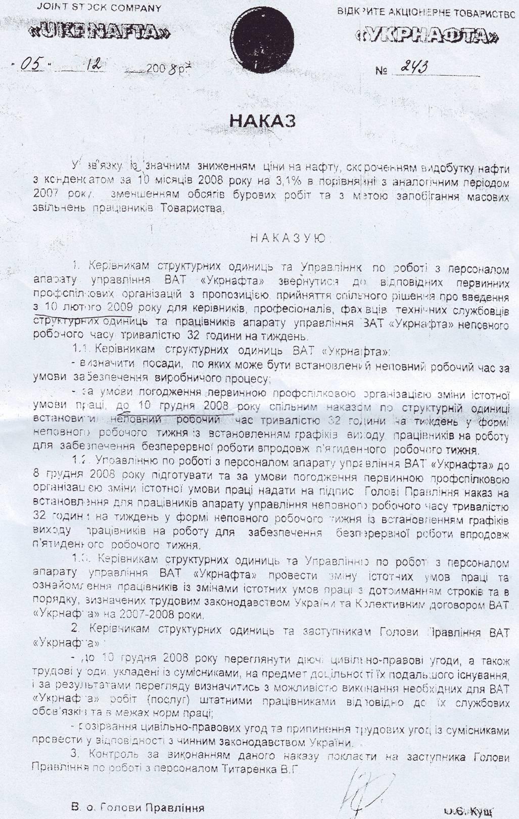 Причини скорочення працівників у структурах Укрнафти - 15 Грудня